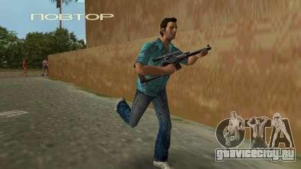 Винтовка Снайперская Специальная для GTA Vice City
