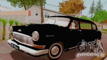 ГАЗ 21 Лимузин для GTA San Andreas