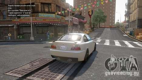 iCEnhancer 3.0 EFLC для GTA 4 второй скриншот