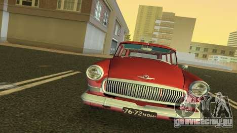 ГАЗ 22 Volga 1965 для GTA Vice City вид слева