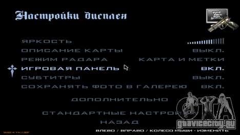 Экраны загрузки для GTA San Andreas седьмой скриншот