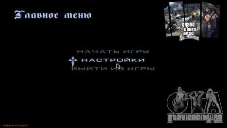 Экраны загрузки для GTA San Andreas восьмой скриншот