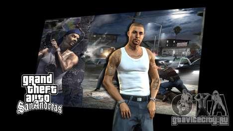 Экраны загрузки для GTA San Andreas