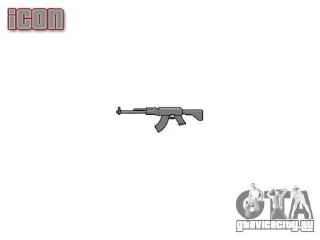 Автомат Калашникова модернизированный (АКМ) для GTA 4 третий скриншот