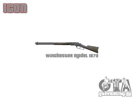 Винтовка Winchester Model 1873 icon2 для GTA 4 третий скриншот