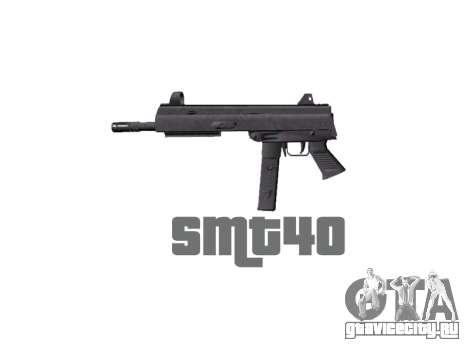 Пистолет-пулемет SMT40 no butt icon1 для GTA 4 третий скриншот
