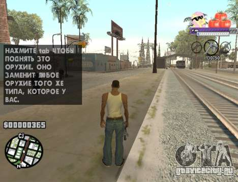 C-HUD Pony and Pomidors для GTA San Andreas второй скриншот