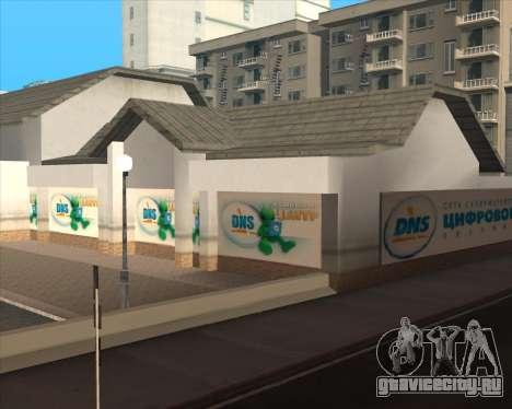 Замена рекламы (баннеров) для GTA San Andreas девятый скриншот