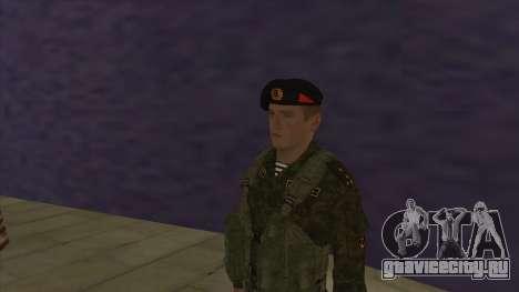 Морская Пехота ВС РФ для GTA San Andreas