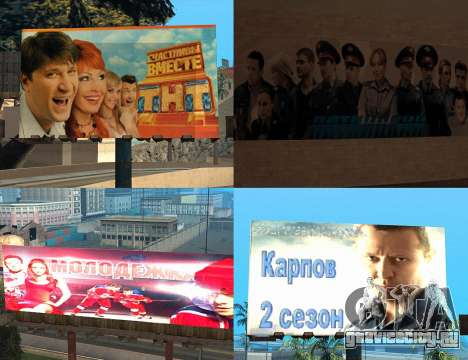Замена рекламы (баннеров) для GTA San Andreas четвёртый скриншот