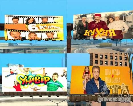 Замена рекламы (баннеров) для GTA San Andreas седьмой скриншот