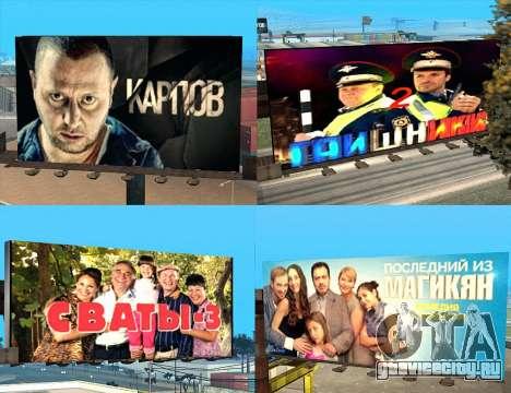 Замена рекламы (баннеров) для GTA San Andreas шестой скриншот