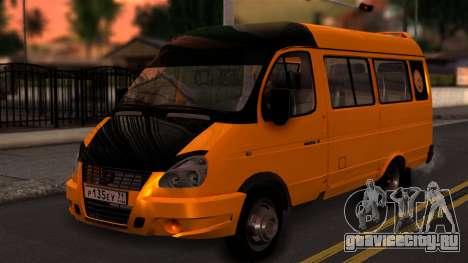 ГАЗель 3221 2007 для GTA San Andreas