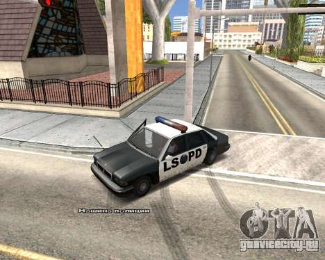 Car Name для GTA San Andreas пятый скриншот