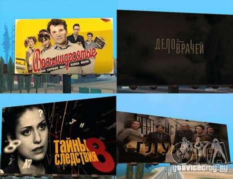 Замена рекламы (баннеров) для GTA San Andreas пятый скриншот