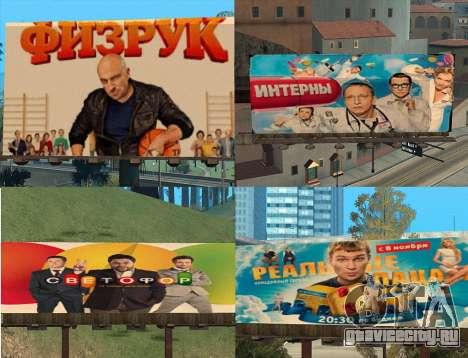 Замена рекламы (баннеров) для GTA San Andreas