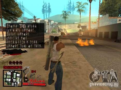 C-HUD Yakuza для GTA San Andreas шестой скриншот