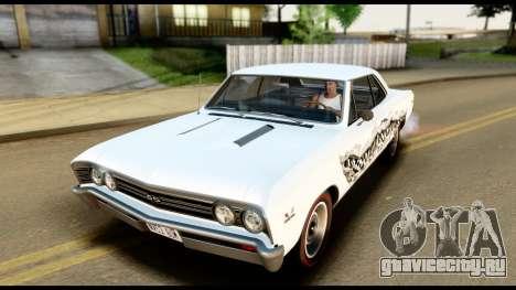 Chevrolet Chevelle SS 396 L78 Hardtop Coupe 1967 для GTA San Andreas колёса