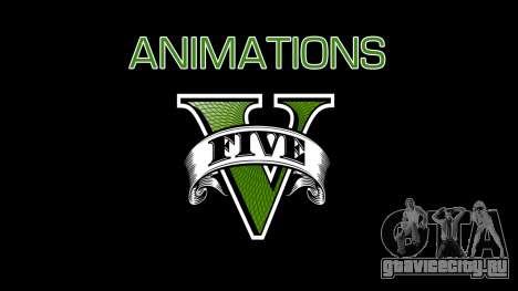 Animations GTA V для GTA San Andreas