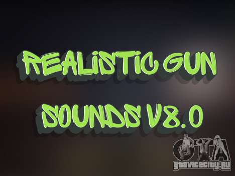 Realistic Gun Sounds v8.0 для GTA San Andreas