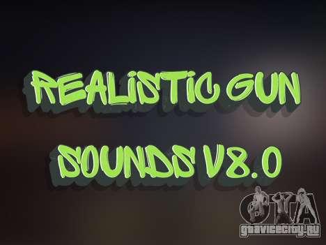 Realistic Gun Sounds v8.0 для GTA San Andreas