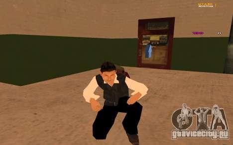Новые анимации by Ozlonshok для GTA San Andreas