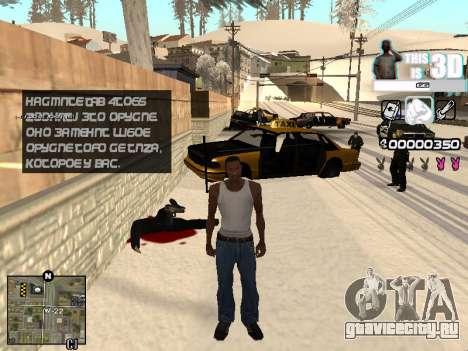 C-HUD 3D для GTA San Andreas третий скриншот