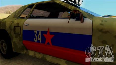 Elegy 23 February для GTA San Andreas вид сзади