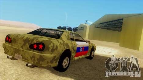 Elegy 23 February для GTA San Andreas вид сверху