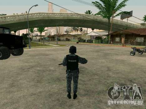 Омоновец для GTA San Andreas