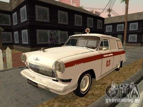 ГАЗ 22 скорая помощь для GTA San Andreas
