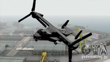 MV-22 Osprey USAF для GTA San Andreas