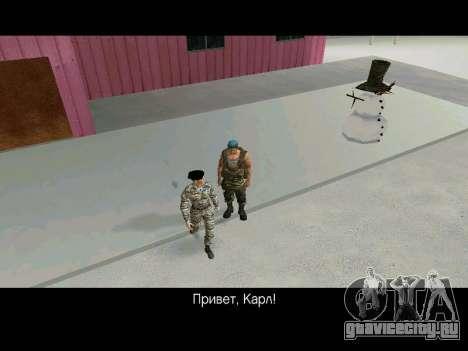 Кира Лебедева для GTA San Andreas шестой скриншот