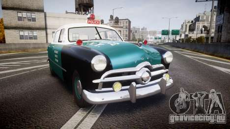 Ford Custom Deluxe Fordor 1949 New York Police для GTA 4