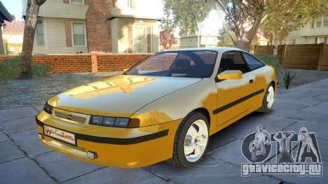 Opel Calibra v2 для GTA 4