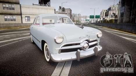 Ford Custom Club 1949 v2.2 для GTA 4