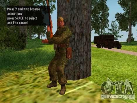 Солдат РККА для GTA San Andreas восьмой скриншот