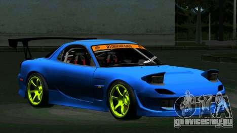 Mazda RX-7 FD3S Vertex для GTA San Andreas