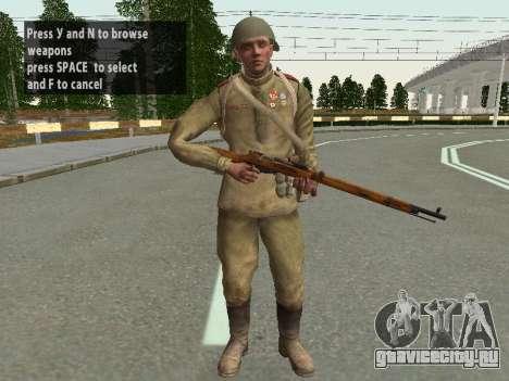 Солдат РККА в каске для GTA San Andreas пятый скриншот