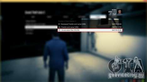 100 процентов Сохранение игры GTA V PC для GTA 5 третий скриншот