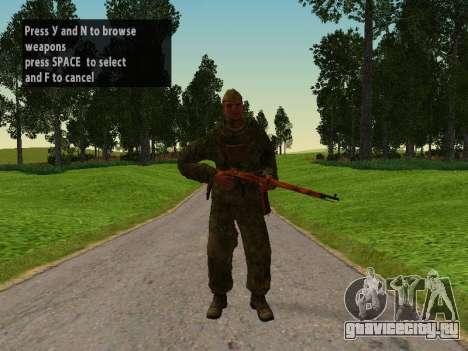 Солдат РККА для GTA San Andreas