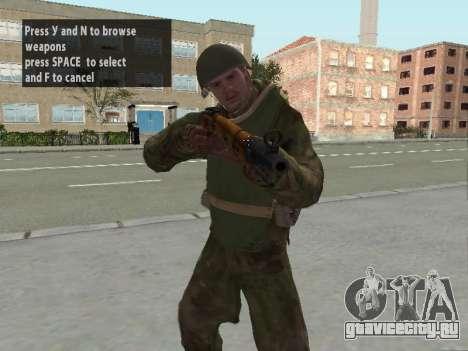 Солдат РККА в бронежилете для GTA San Andreas третий скриншот