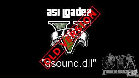 Asi Loader V для GTA 5