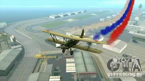 Флаг России за самолетами для GTA San Andreas четвёртый скриншот