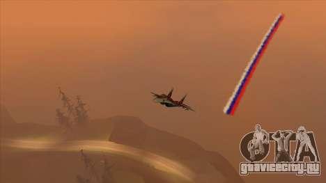 Флаг России за самолетами для GTA San Andreas второй скриншот