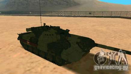 Т-80У для GTA San Andreas