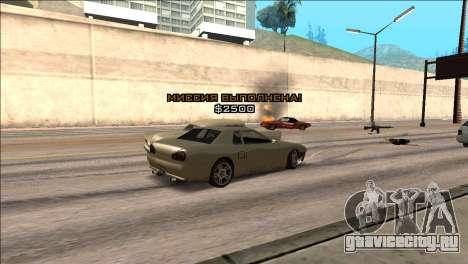 COP Plus для GTA San Andreas пятый скриншот