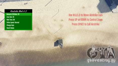 Авиаудар v1.2 для GTA 5