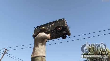 Gravity Gun 1.5 для GTA 5 девятый скриншот
