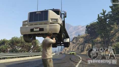 Gravity Gun 1.5 для GTA 5